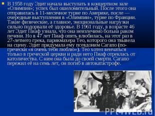В 1958 году Эдит начала выступать в концертном зале «Олимпия»; успех был ошеломи