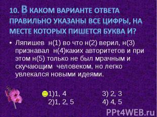 10. В каком варианте ответа правильно указаны все цифры, на месте которых пишетс