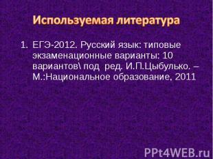 Используемая литература ЕГЭ-2012. Русский язык: типовые экзаменационные варианты