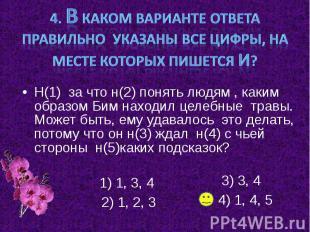 4. В каком варианте ответа правильно указаны все цифры, на месте которых пишется