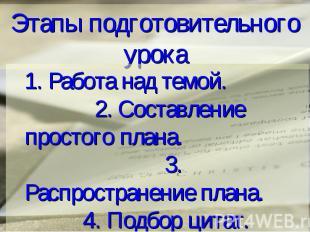 Этапы подготовительного урока 1. Работа над темой. 2. Составление простого плана
