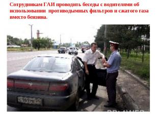 Сотрудникам ГАИ проводить беседы с водителями об использовании противодымных фил