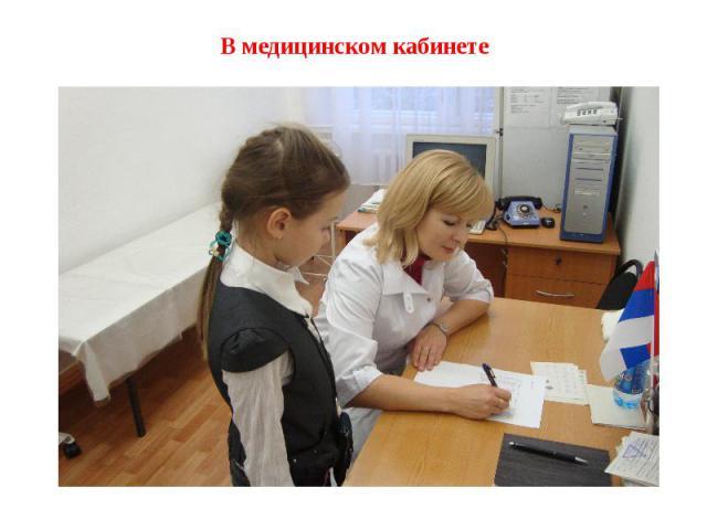 В медицинском кабинете