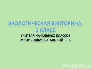 Экологическая викторина. 1 класс учителя начальных классов МКОУ СОШ№3 Саталовой