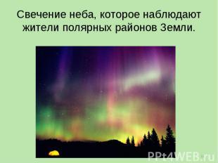 Свечение неба, которое наблюдают жители полярных районов Земли.