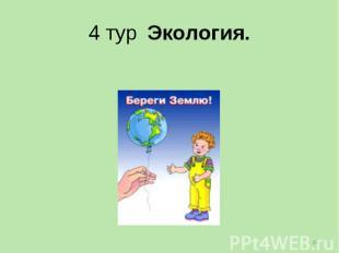 4 тур Экология.