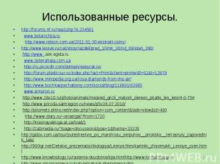 Использованные ресурсы. http://forums.nf.ru/read.php?6,234561 www.botanichka.ru