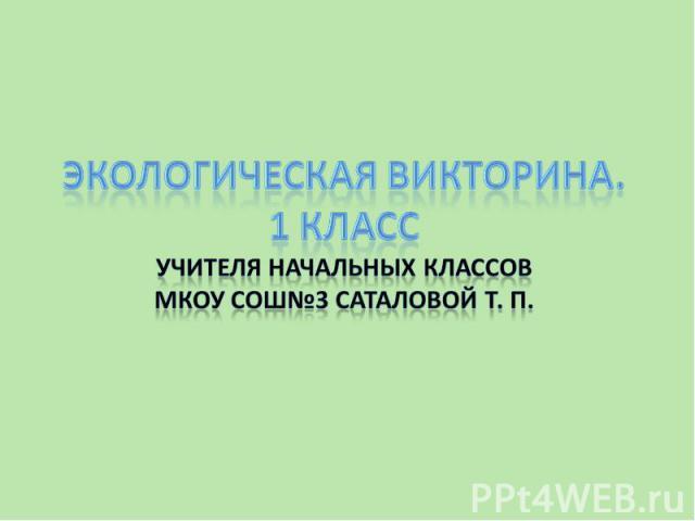 Экологическая викторина. 1 класс учителя начальных классов МКОУ СОШ№3 Саталовой Т. П.