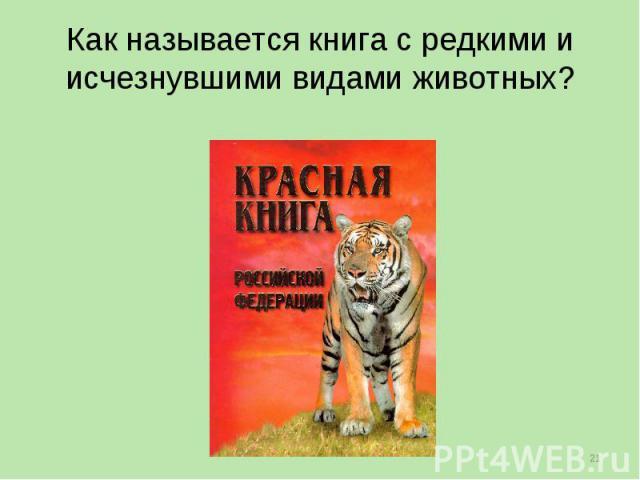 Как называется книга с редкими и исчезнувшими видами животных?