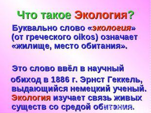 Что такое Экология? Буквально слово «экология» (от греческого oikos) означает «ж