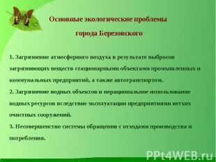 Основные экологические проблемы города Березовского 1. Загрязнение атмосферного