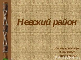 Невский район Коршунов Игорь 3 «б» класс Школа №667