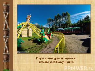 Парк культуры и отдыха имени И.В.Бабушкина
