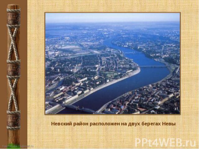 Невский район расположен на двух берегах Невы
