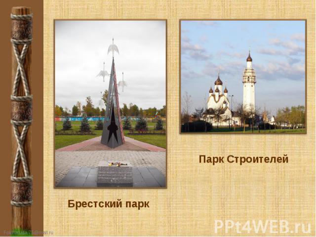 Брестский парк Парк Строителей