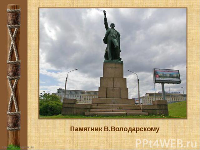 Памятник В.Володарскому