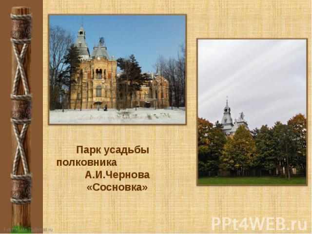 Парк усадьбы полковника А.И.Чернова «Сосновка»