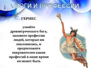 БОГИ И ПРОФЕССИИ ГЕРМЕС узнайте древнегреческого бога, назовите профессии людей,