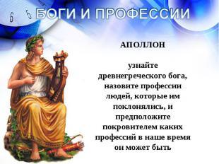 БОГИ И ПРОФЕССИИ АПОЛЛОН узнайте древнегреческого бога, назовите профессии людей