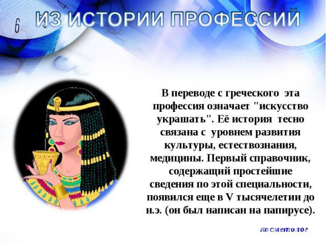 ИЗ ИСТОРИИ ПРОФЕССИЙ В переводе с греческого эта профессия означает