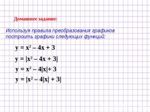 Домашнее задание: Используя правила преобразования графиков построить графики сл
