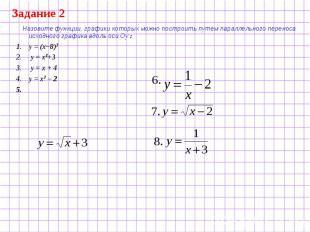 Задание 2 Назовите функции, графики которых можно построить путем параллельного