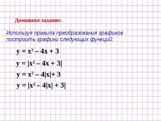 Домашнее задание: Используя правила преобразования графиков построить графики следующих функций: