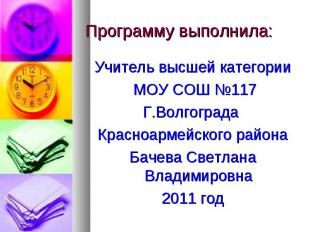 Программу выполнила: Учитель высшей категории МОУ СОШ №117 Г.Волгограда Красноар
