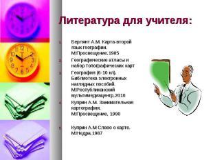 Литература для учителя: Берлянт А.М. Карта-второй язык географии. М:Просвещение,