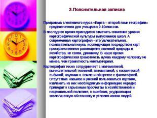 2.Пояснительная записка Программа элективного курса «Карта – второй язык географ