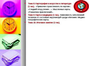 Тема 8: Картография в искусстве и литературе (1 час). «Привычки странствовать по