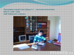 Программа разработана Доржу Б.С. ,учителем математики, МООУ СШИ с.Шуй, Бай-Тайги