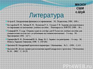Литература Астров К. Квадратичная функция и ее применение. - М.: Педагогика, 198