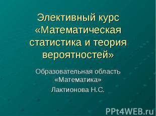 Элективный курс «Математическая статистика и теория вероятностей» Образовательна