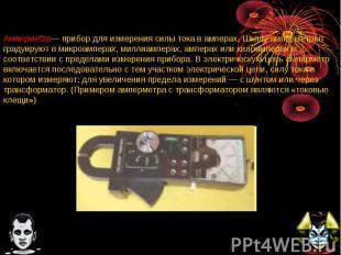 Амперме тр— прибор для измерения силы тока в амперах. Шкалу амперметров градуиру