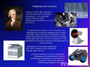 Инфракрасное излучение Открыто в 1880 году Гершелем. Это излучение часто называю