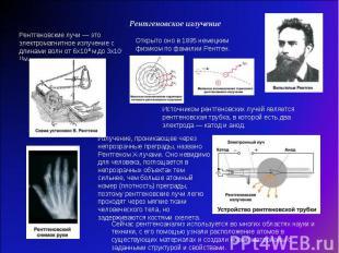 Рентгеновское излучение Рентгеновские лучи— это электромагнитное излучение с дл