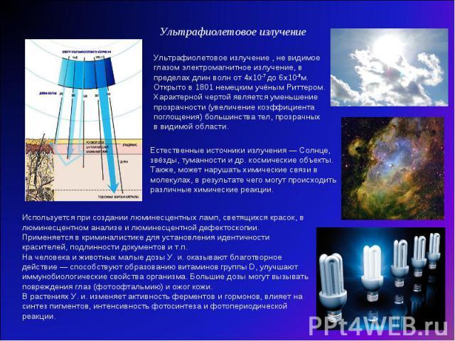 Ультрафиолетовое излучение Ультрафиолетовое излучение , не видимое глазом электромагнитное излучение, в пределах длин волн от 4x10-7 до 6x10-8м. Открыто в 1801 немецким учёным Риттером. Характерной чертой является уменьшение прозрачности (увеличение…