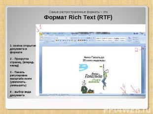 Самые распространенные форматы – это Формат Rich Text (RTF) 1- кнопка открытия д