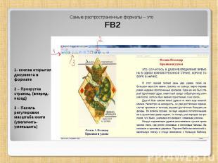 Самые распространенные форматы – это FB2 1- кнопка открытия документа в формате