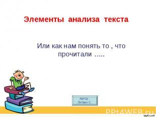 Элементы анализа текста Или как нам понять то , что прочитали …..