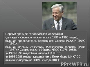 Первый президент Российской Федерации (дважды избирался на этот пост в 1991 и 19