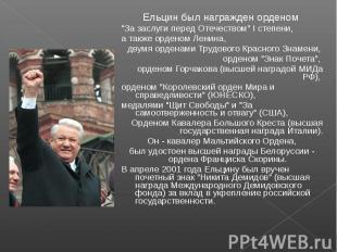 """Ельцин был награжден орденом """"За заслуги перед Отечеством"""" I степени, а также ор"""