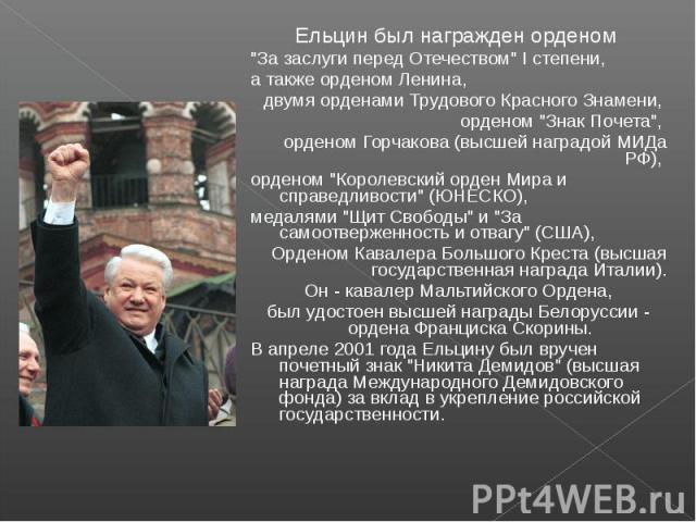 Ельцин был награжден орденом