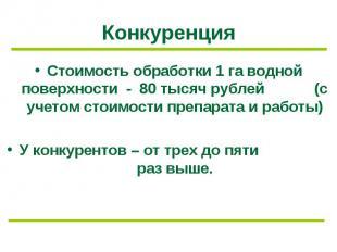 Конкуренция Стоимость обработки 1 га водной поверхности - 80 тысяч рублей (с уче