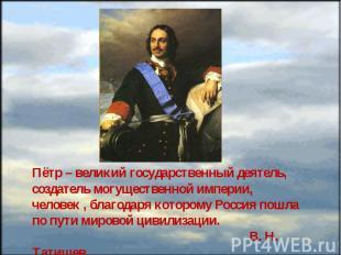 Пётр – великий государственный деятель, создатель могущественной империи, челове