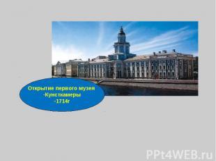 Открытие первого музея Кунсткамеры 1714г