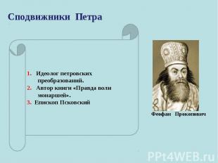 Сподвижники Петра 1. Идеолог петровских преобразований. 2. Автор книги «Правда в