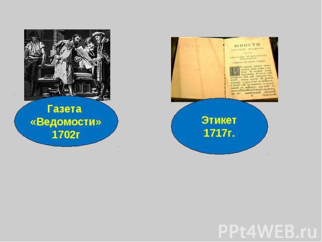 Газета «Ведомости» 1702г Этикет 1717г.