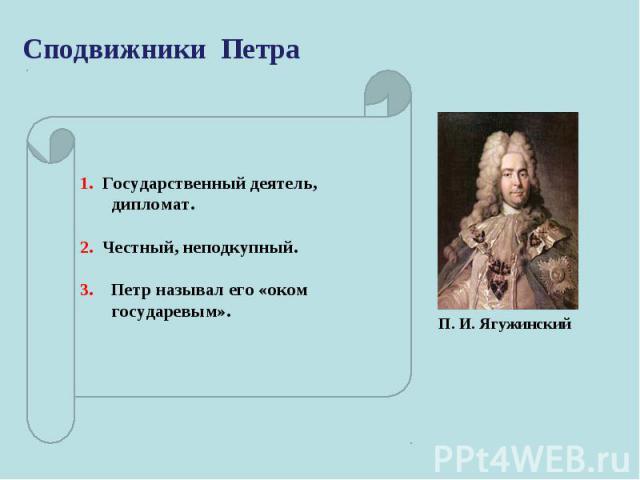 Сподвижники Петра 1. Государственный деятель, дипломат. 2. Честный, неподкупный. 3. Петр называл его «оком государевым».